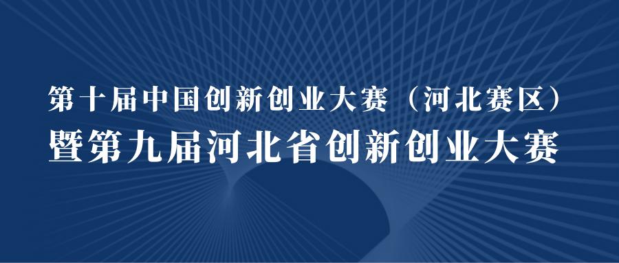关于举办第十届中国创新创业大赛(河北赛区)暨第九届河北省创新创业大赛的通知